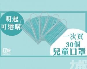 明起可選購一次買30個兒童口罩