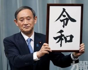 菅義偉或成為日本新首相