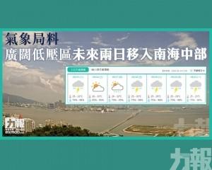 氣象局料廣闊低壓區未來兩日移入南海中部