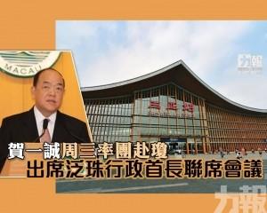 出席泛珠行政首長聯席會議