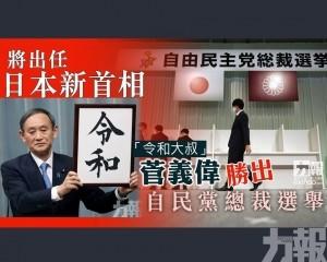 菅義偉勝出自民黨總裁選舉