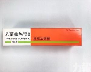 衛生局回收台產痤瘡痔瘡藥膏