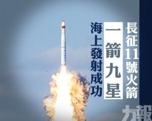 長征11號火箭「一箭九星」海上發射成功
