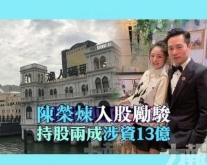 陳榮煉入股勵駿 持股兩成涉資13億