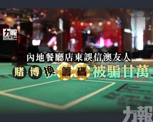 賭博換籌碼被騙廿萬