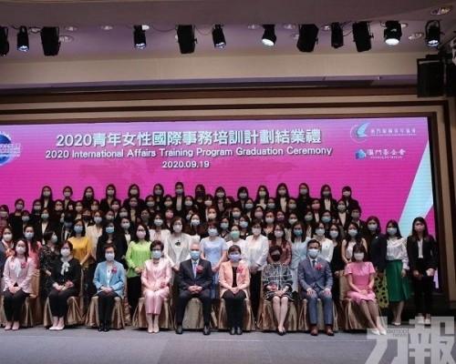 青年女性國際事務培訓今辦結業式