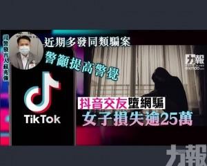 抖音交友墮網騙 女子損失逾25萬