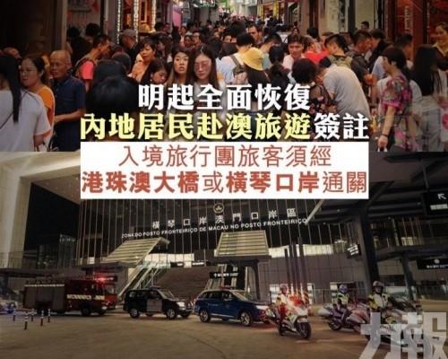 入境旅行團旅客須經港珠澳大橋或橫琴口岸通關