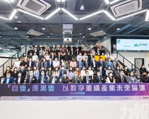 林家偉:迎接數字經濟新時代