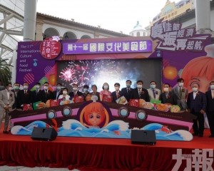 國際文化美食節漁人碼頭開幕