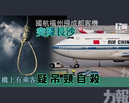 機上有乘客疑吊頸自殺