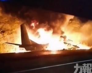 烏克蘭軍機墜毀 25人喪生