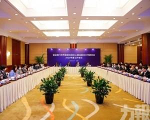在京舉行2020年度工作會議