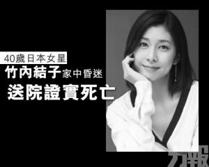 40歲日本女星竹内結子家中昏迷 送院證實死亡