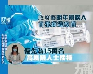 優先為15萬名高風險人士接種