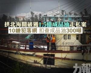 10嫌犯落網 扣查成品油300噸