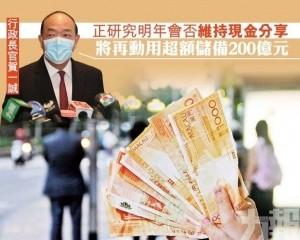 賀一誠:將再動用超額儲備200億元