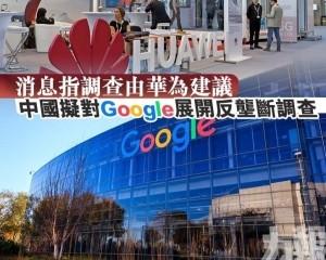 中國擬對Google展開反壟斷調查
