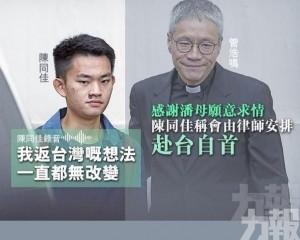陳同佳稱會由律師安排赴台自首