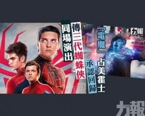 傳三代蜘蛛俠同場演出