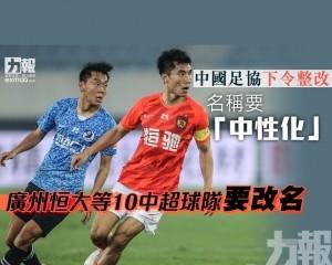 廣州恒大等10中超球隊要改名