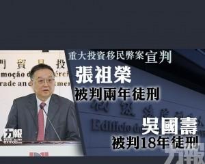 張祖榮被判兩年徒刑 吳國壽被判18年徒刑
