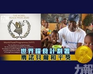 世界糧食計劃署膺諾貝爾和平獎