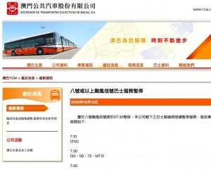 澳巴宣布各路線尾班車開出時間