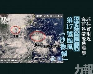 料明後日生成第17號颱風「沙德爾」
