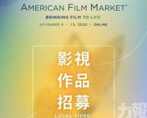 1220招募作品參加「美國電影市場」