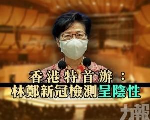 香港特首辦:林鄭新冠檢測呈陰性
