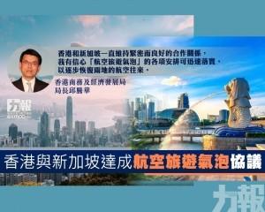 香港與新加坡達成航空旅遊氣泡協議