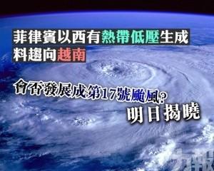 會否發展成第17號颱風明日揭曉