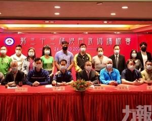 武術錦標賽本月24及25日舉行
