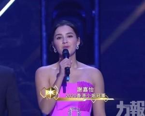 港姐冠軍謝嘉怡疑食螺絲情急爆英文粗口