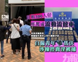 自僱青年變馬伕涉操控賣淫被捕