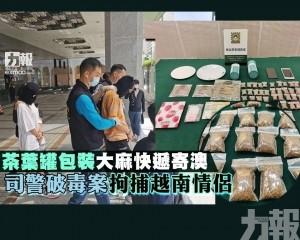 司警破毒案拘捕越南情侶
