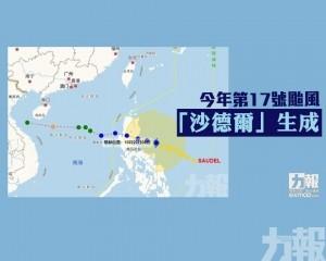 今年第17號颱風「沙德爾」生成