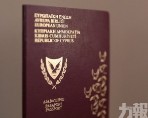 歐盟對塞浦路斯及馬耳他採法律行動