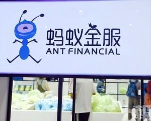 中證監批准螞蟻集團科創板上市