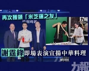 謝霆鋒即場表演宣揚中華料理