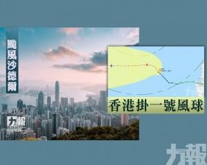 【颱風沙德爾】香港掛一號風球