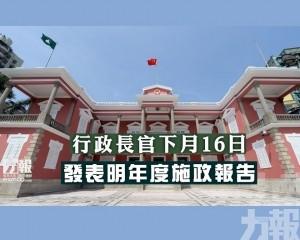 行政長官下月16日發表明年度施政報告