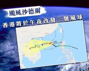 【颱風沙德爾】香港將於午夜改發三號風球