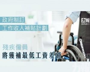 殘疾僱員將獲補最低工資差額