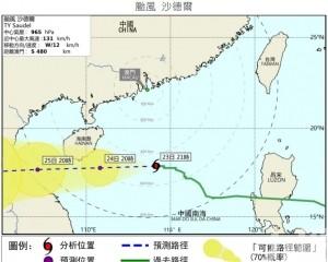 氣象局預測「沙德爾」趨向海南島