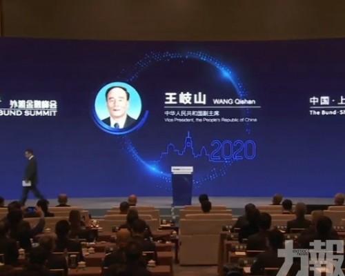 王岐山:中國已進入高質量發展階段