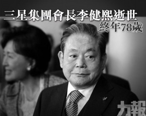 三星集團會長李健熙逝世 終年78歲