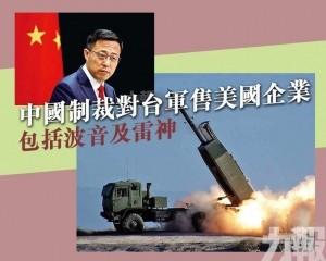 中國制裁對台軍售美國企業