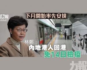 林鄭:內地港人回港免14日檢疫